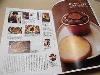 作り方が写真入りで解説されている。焼いたチョコはうまいよね。