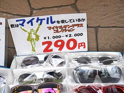 あのマイケルのサングラス・コレクションも290円均一で大放出中です!