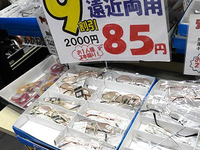 遂に100円切り! 遠近両用メガネが85円!