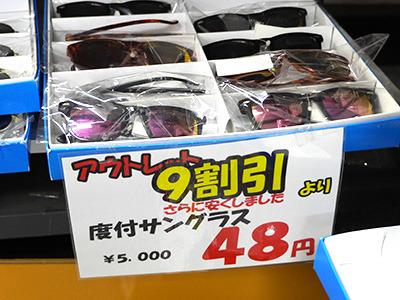 まだまだいきます。度付きサングラスが48円! 定価5000円が48円って……9割引どころじゃないですよ