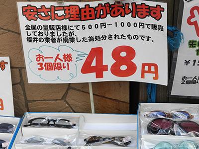 こちらもサングラスが48円! うーん、安さには理由があったんですね