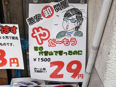 さすがにそろそろ限界かと思いきや……出た、29円!