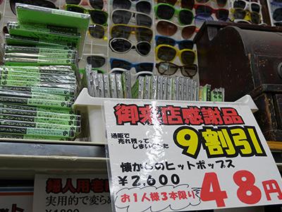 「懐かしのヒットポップス」48円