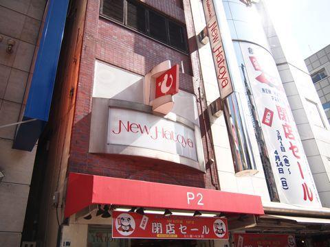 が、「ニューハトヤ」と「ハトヤPart2」は閉店セール中であった。