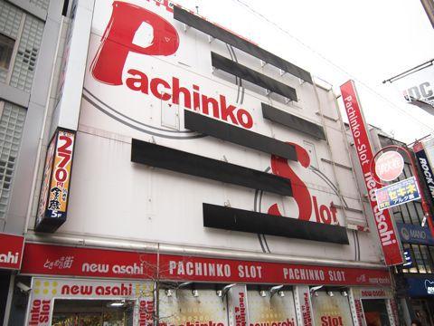 パチンコ店。やはり普通。