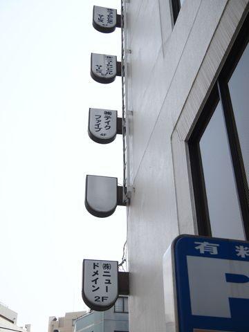 近くには「ニューセントラルサービス」「ニュードメイン」と、勇気ある社名の会社が2社も入った、「ニュー」を呼びすぎなビルもあった。
