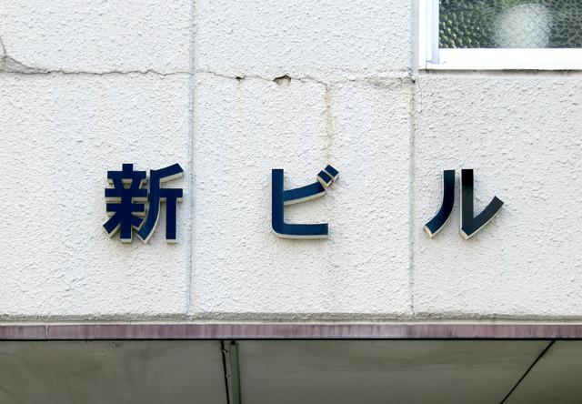 新ビル。とくに新館とかそういうわけではないようだ。そういえば先日の田村さんの記事「ニューのつく時代</a>」はいわば「ニュー」に特化した建て書き記事であった。