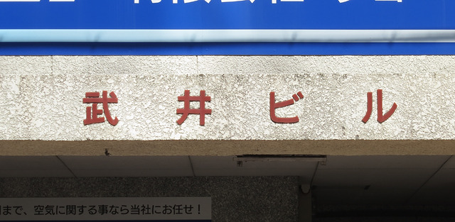 時代を経たビルのテクスチャに合った色使い。文字間が広めなのもかわいい。