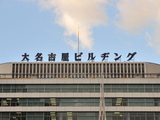 近々なくなった「建て書き」といえば、名古屋駅前の「代名古屋ビルヂング」だ。と思ったらよりよりさん、当然のように押さえておられた。さすがだ。「ビルの名前は残るということなので、建て書きも復活しないかと期待してます」とのこと。(「建て書き」より</a>)