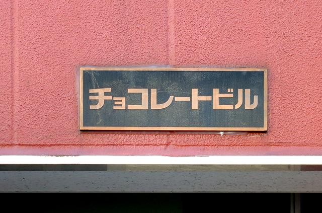 フォントもかわいいが、名前自体もいい。そしてその名前の由来は…