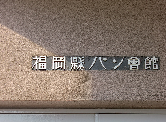 「書体もいいし、名前もいいし、『縣』『會』の漢字もいいし、丸に穴が開いてないのもいいし…」
