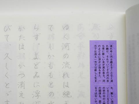 えんぴつで古典文学をなぞるシリーズが出ている。書籍『えんぴつで方丈記』(ポプラ社 2012)より。