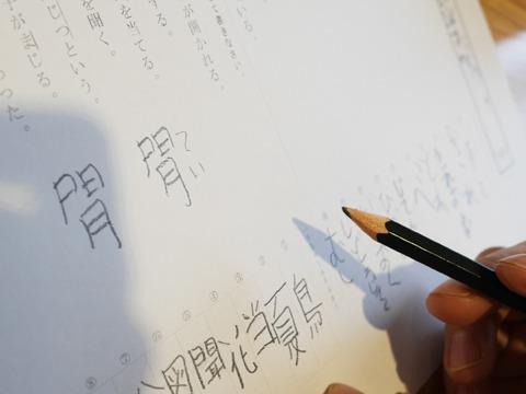 「ちゅうし」の漢字を書き出す古賀。あたらしい漢字のようだ