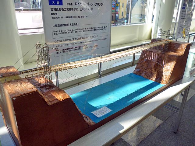 作品名「ロイヤル・ゴージ・ブリッジ」宮城県石巻工業高等学校