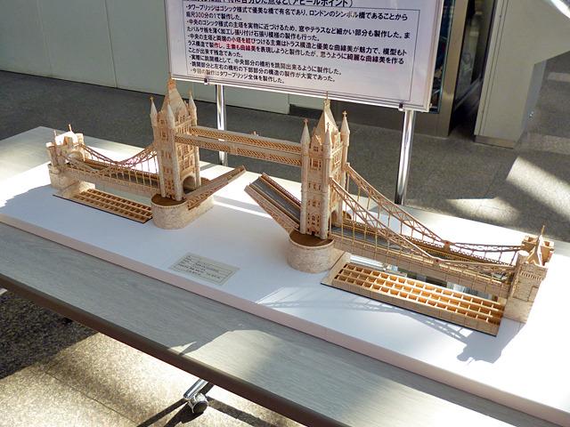 作品名「タワーブリッジ」青森県立尾上総合高等学校