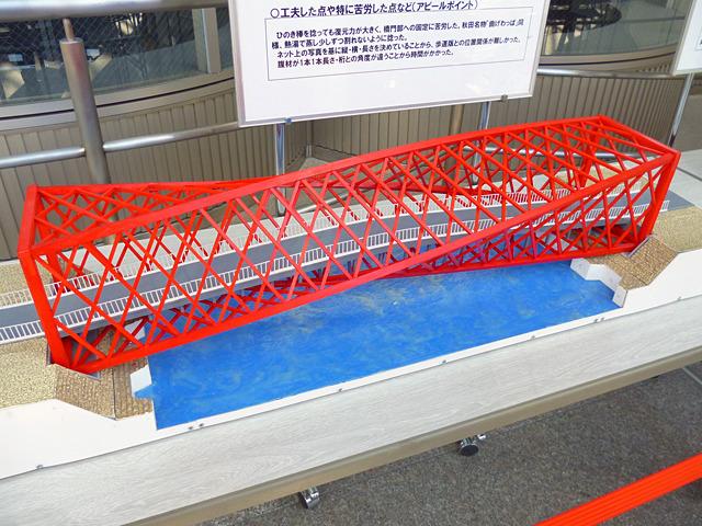 作品名「ツイスト橋」秋田県立能代工業高等学校