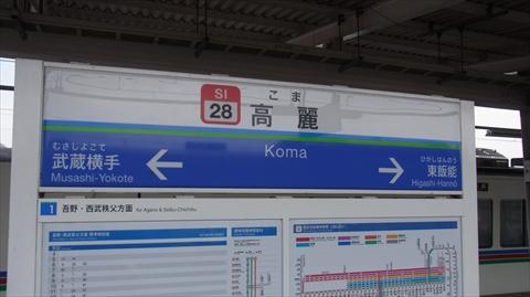 武蔵台ニュータウンのある高麗駅