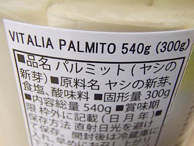 食塩と酸味料が入っているので味がついているのだろうか。300g入り。結構多い。