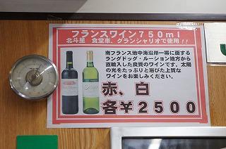 ワインの品揃えも北斗星と同じ