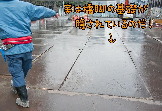 で、その高架が隅田川方向に伸びていく一画に、実はすでにつくってある橋脚の基礎が隠されているという。