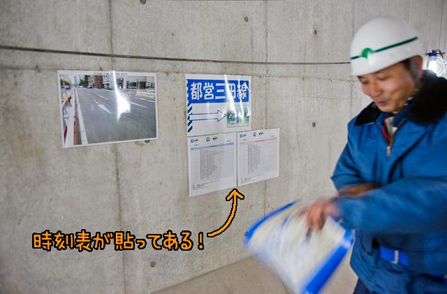 見れば、壁には三田線の時刻表。「これは通過する時に作業を停めるためとかですかっ?!」って訊いたら「いやー、耳を澄ますと三田線の音が聞こえるので、見学される方を案内する時のために…」って、ええー!