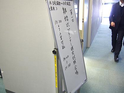 落ちたら、当日の会場変更(施設内の会議室が違った)が原因と言い張るつもり。