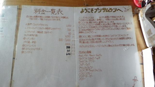 日本語の案内まである。日本人のお客さんはかなり多いそうだ。