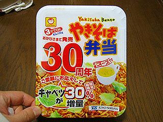 これは今でも北海道では売られてる『やきそば弁当』。8年前の写真である。