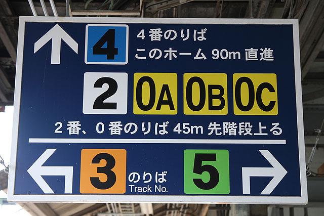熊本駅には0番ホームが3つある。