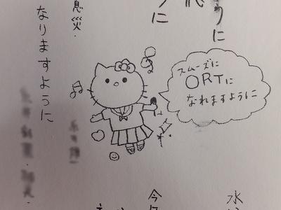 セーラー服を着たキティちゃん。ORTを調べたら「視能訓練士」のことらしい