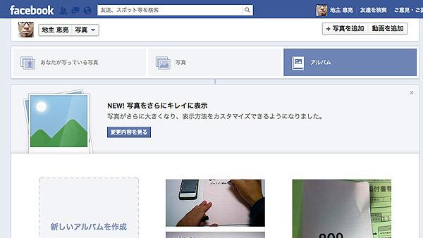 Facebookに写真をアップする