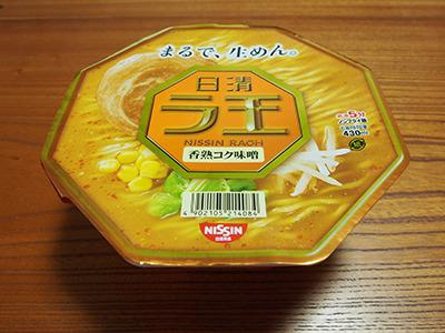 ラ王、昔は本当のレトルト生麺だったよね。今はノンフライ麺。