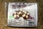 箱根菓子 寄木細工