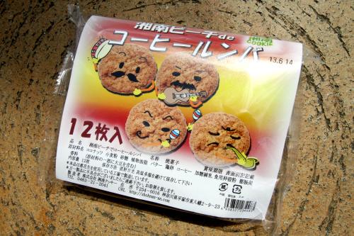 まぁ、コーヒー味のクッキーなんだろうな、とは分かる