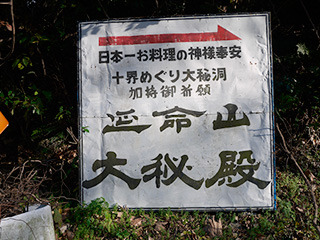 日本一お料理の神様奉安?