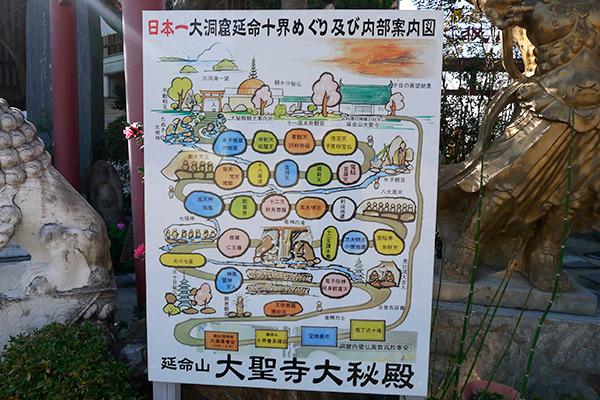 この「日本一大洞窟延命十界めぐり」というのがメインのようです