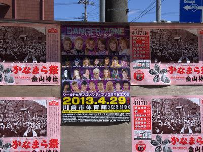 境内の掲示板には、なぜか祭りの広告に囲まれた女子プロレスのポスター。