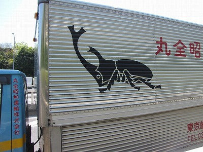 東京都中央卸売市場の近くを走っていたカブトムシマークのトラック。かわいい。