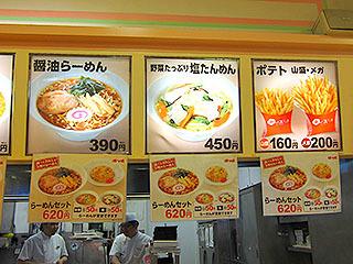 今時ラーメン390円もすごいが、ポテトが山盛りで160円、メガサイズでも200円。しかも揚げたて。熱い。