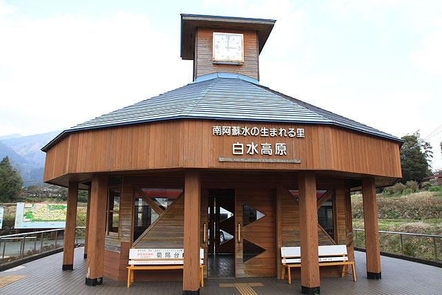 日本一長い駅名。「白水高原駅」かと思ったら上のサブタイトルみたいなのも含めて駅名。記念入場券を発売している。