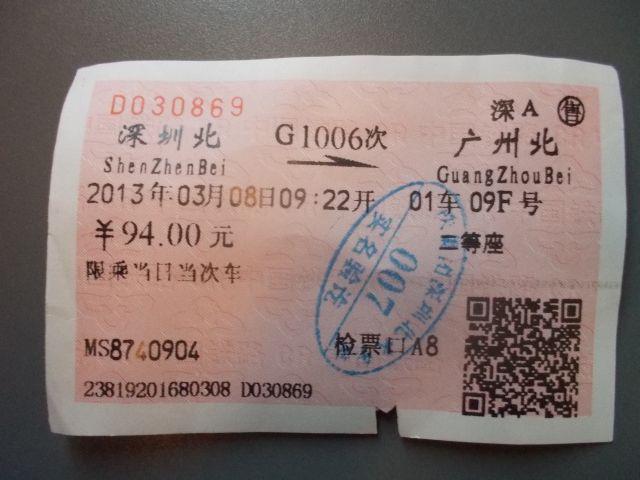 僕が入手した切符は古いタイプだったので、昔懐かしハサミが入った。