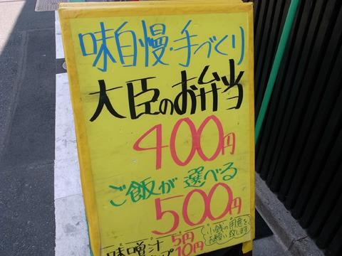 400円で大名気分を味わえる?