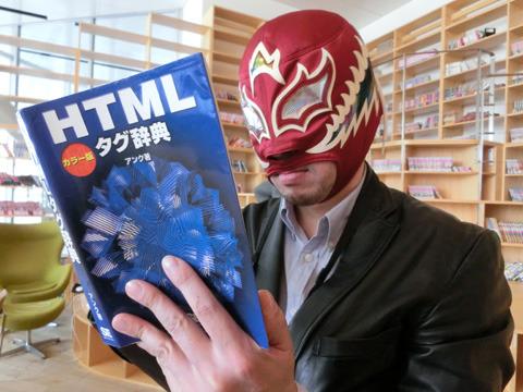 HTMLという言語を学ぶ