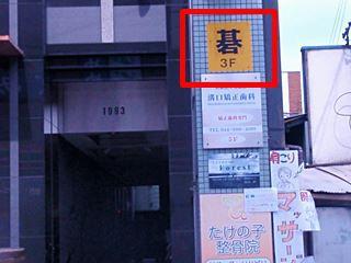 ビルの入口に小さく『碁 3F』