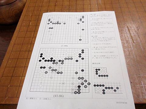 この日の教材。棋譜と解説、左下には詰碁の問題が記載されています。