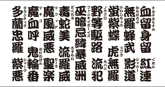 名 かっこいい チーム かっこいいチーム名の決め方!英語・日本語・漢字のグループ名30選