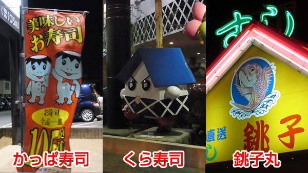 市川の回転寿司ロードにあった3店。それぞれ可愛いキャラがいました。
