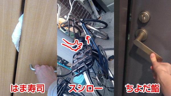 例えるならこうだ(クローゼットに毛布が挟まってるけど無理に閉じようとした時、古めの自転車に乗ろうとサドルを押す時、うちのドアを開ける時)