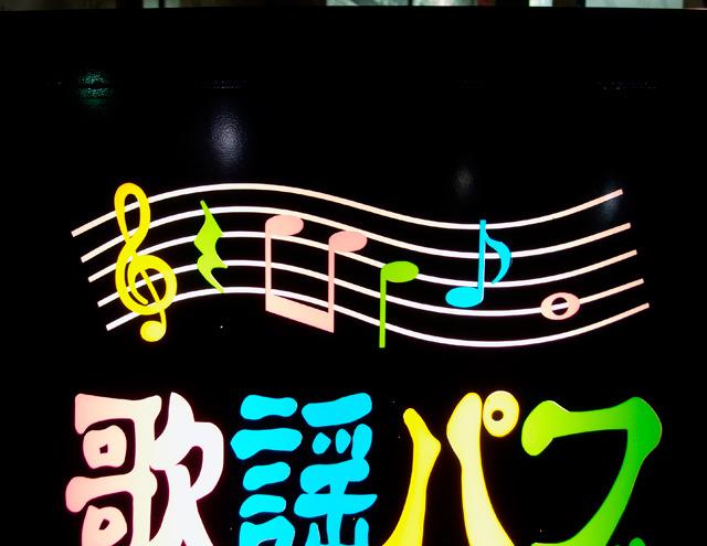「雰囲気五線譜」と名付けて、演奏してみました。