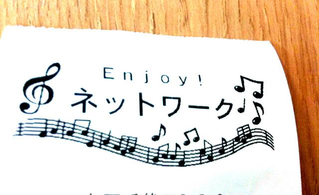 レシートに雰囲気五線譜。長い。めずらしい。五線譜からどんどんはみ出る音符が楽しさを強調。Enjoy!